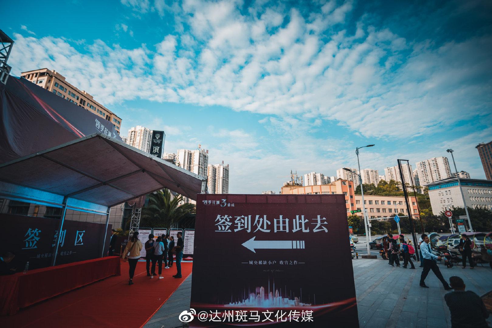 滨江四季花城三期高层5号楼盛大开盘