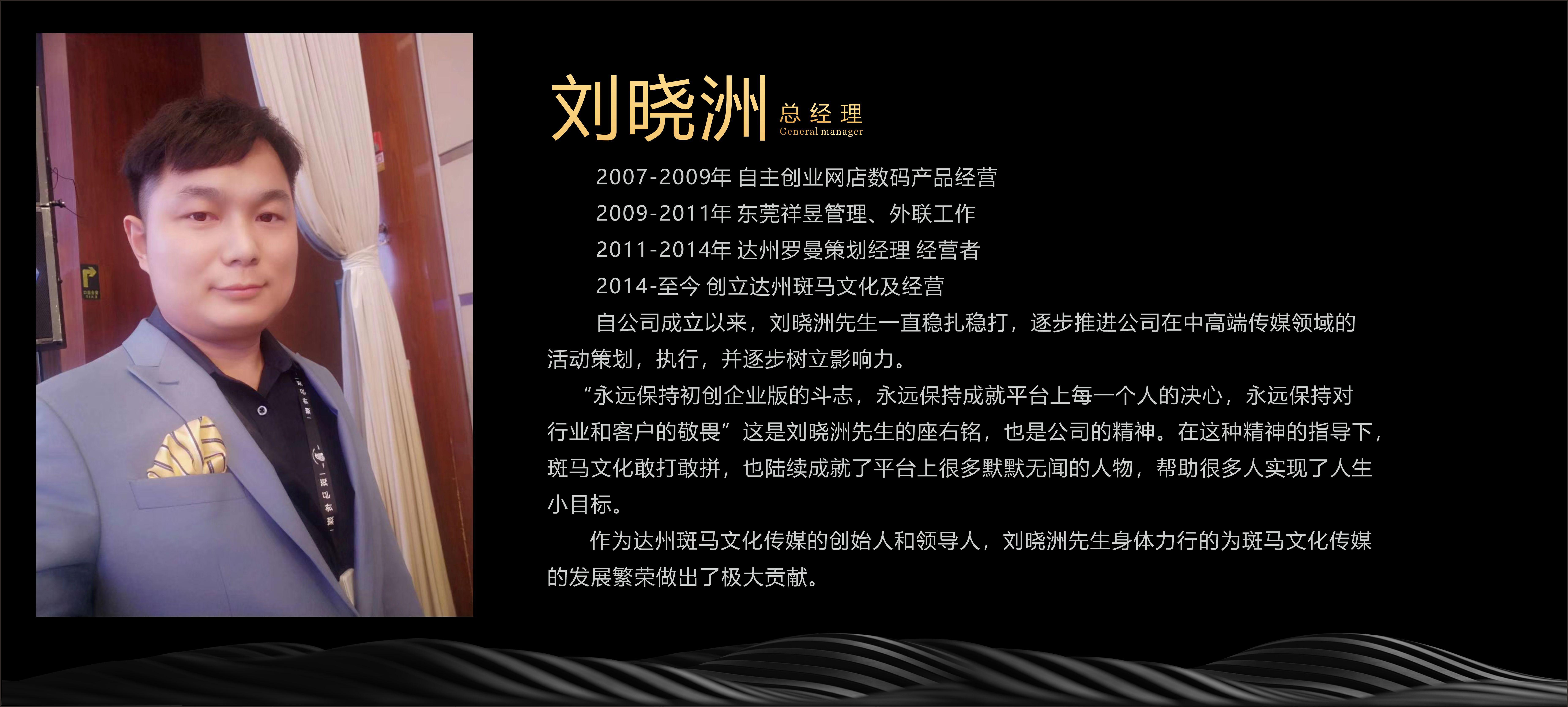 刘晓洲  九游会app官方文化传媒总经理