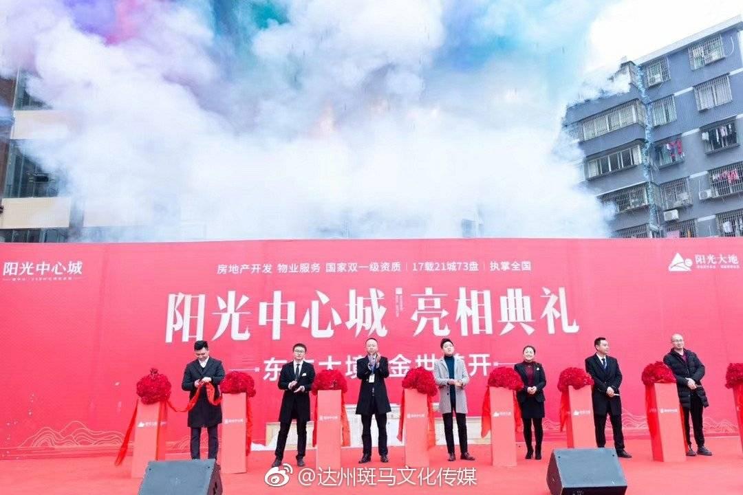 平昌九游会app官方中心城盛大亮相