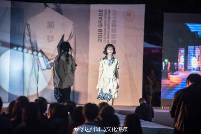 四川文理学院打扮与衣饰设计结业秀