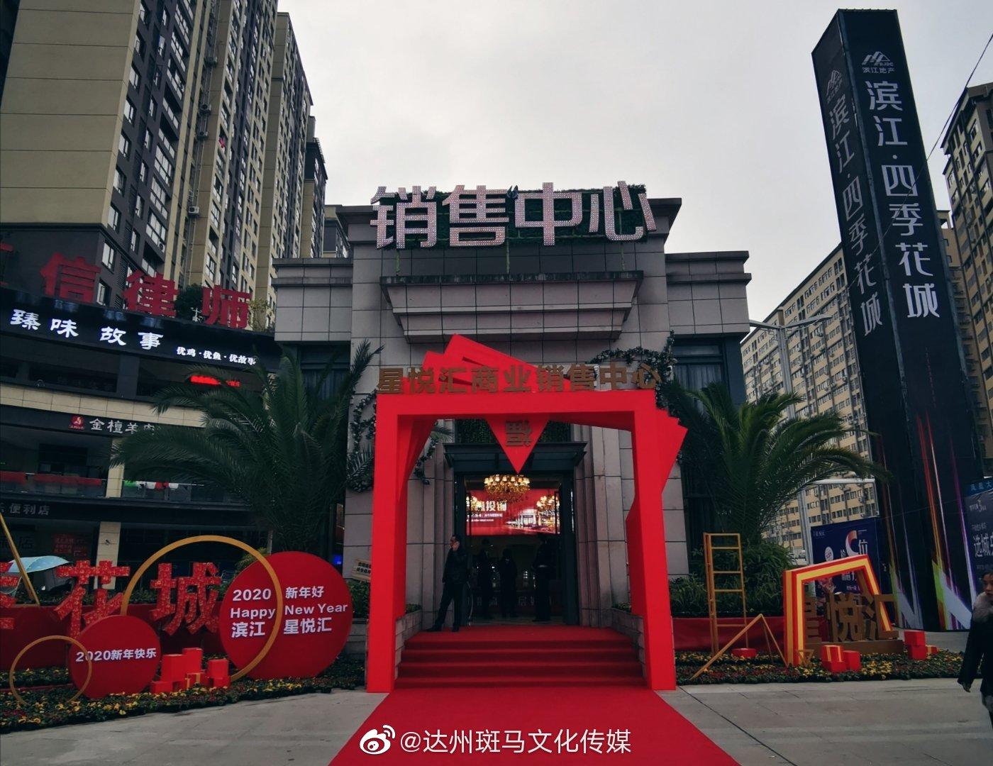滨江四季花城销售中心新年气氛包装