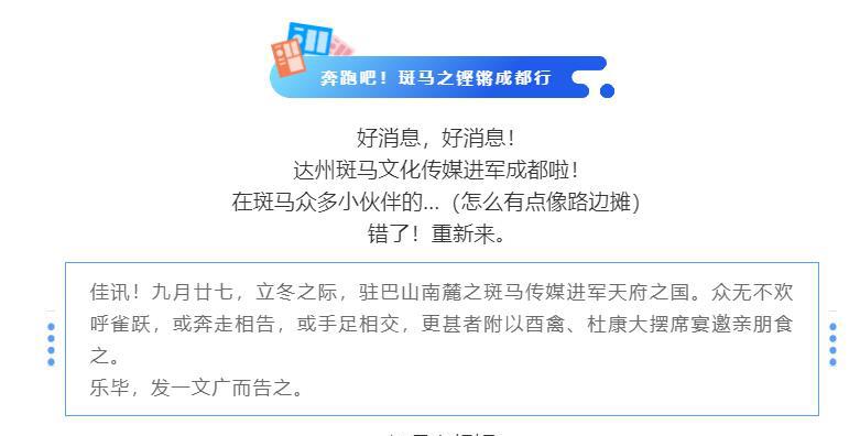 围观丨九游会app官方传媒成都公司正式建立