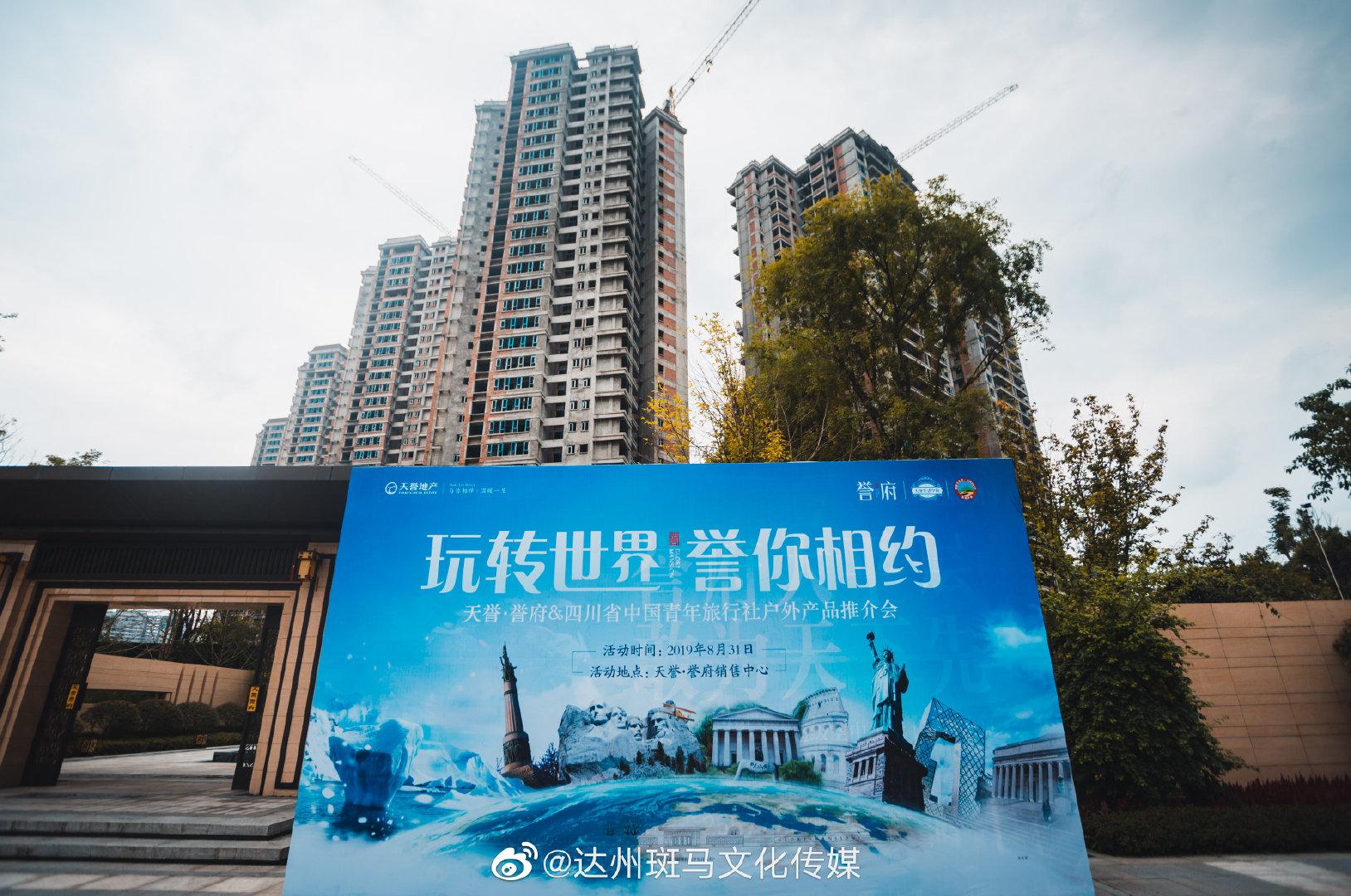 天誉誉府&中国青年旅行社讲座