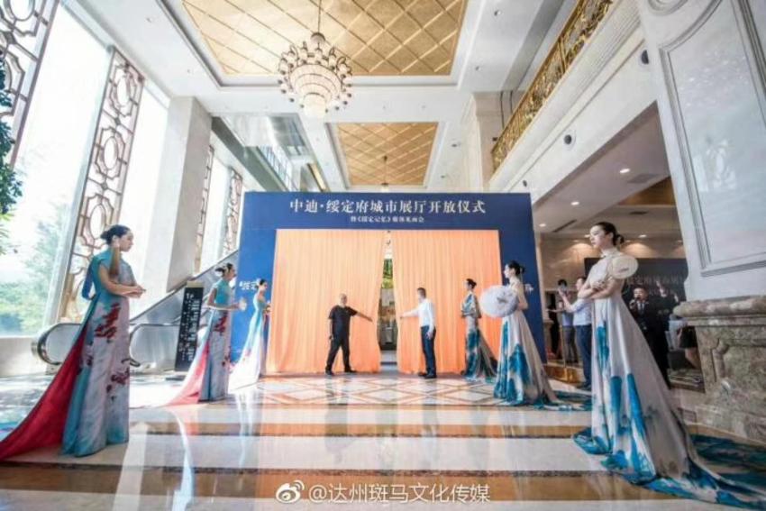 中迪红星绥定府都会展厅盛大开放